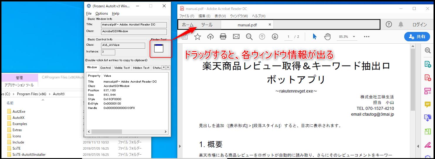 Au3Infoはウィンドウ情報を見れる便利なアプリ