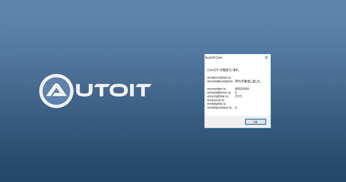 AutoIt COMエラーのハンドリング