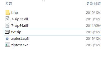 7zip UDFをautoitで使う。パスワード付きzipも解凍可能
