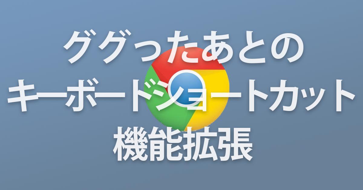 chrome google検索結果にキーボードショートカット機能拡張