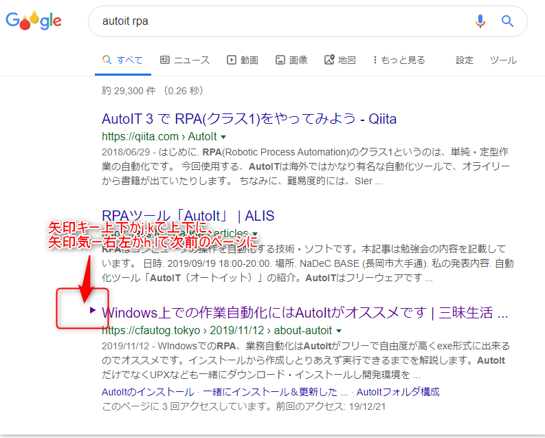 chromeにgoogle検索結果時のキーボードショートカット機能拡張を入れる
