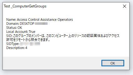 AutoIt CompInfo UDFのExampleを実行した