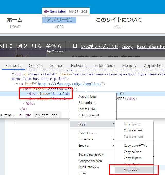 xpathを知るにはChromeデベロッパーツールのElementsタブで、ほしいxpathのHTML上で右クリック「Copy->Copy XPath」を選択