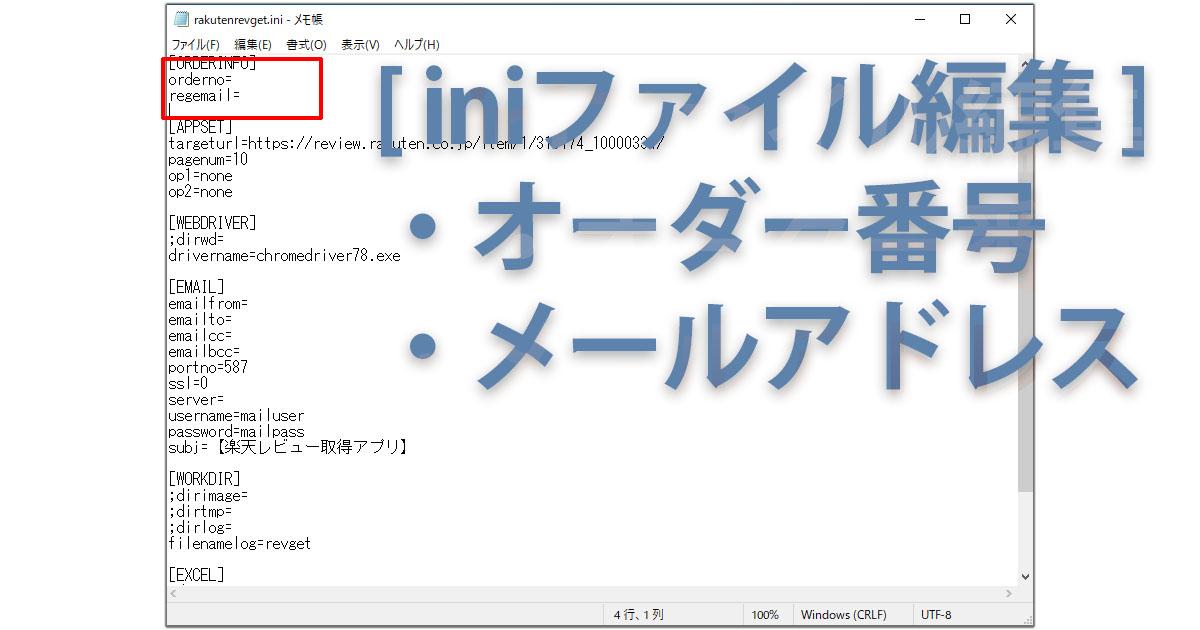 RPA 楽天商品レビュー取得iniファイル編集