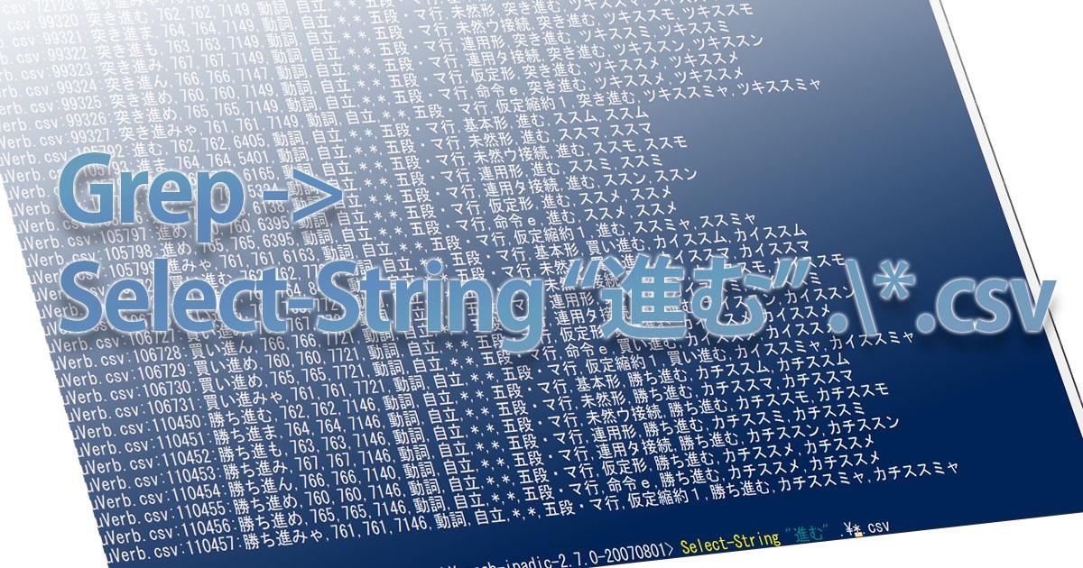 grepではなくWindowsではSelect-Stringで検索する