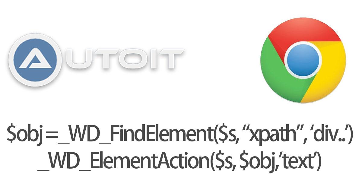 AutoIt WebDriver Elementを操作する