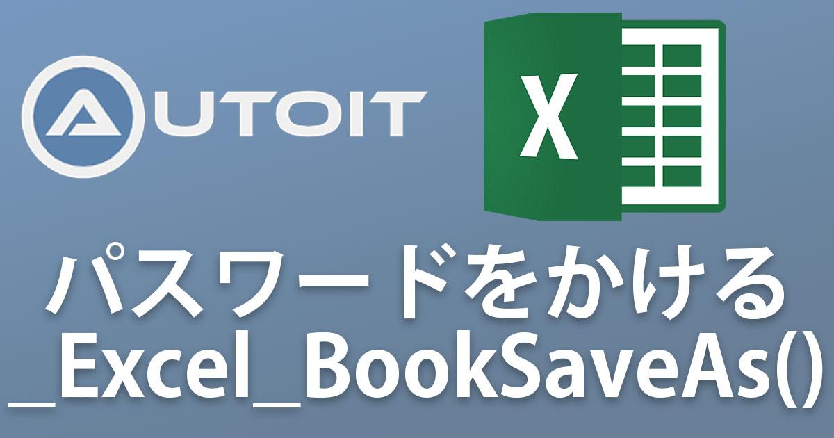 AutoIr VBA Excelにパスワードを書ける
