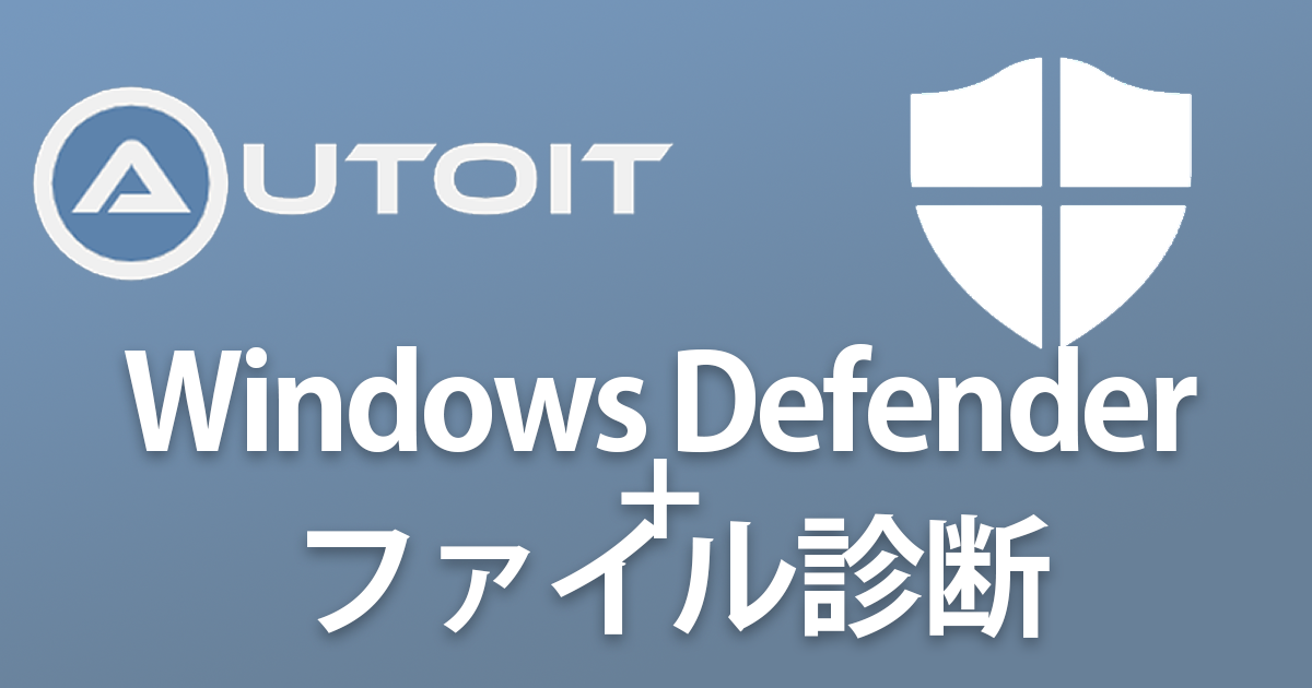 autoitとWindows Defender