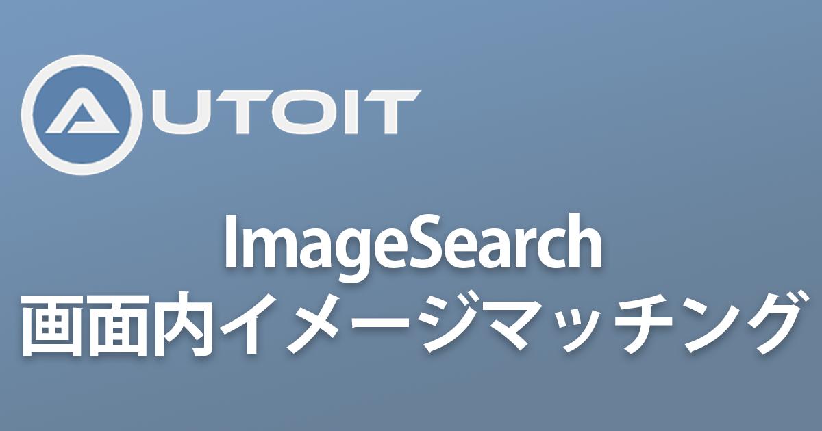 autoit 画面内画像検索imagesearch
