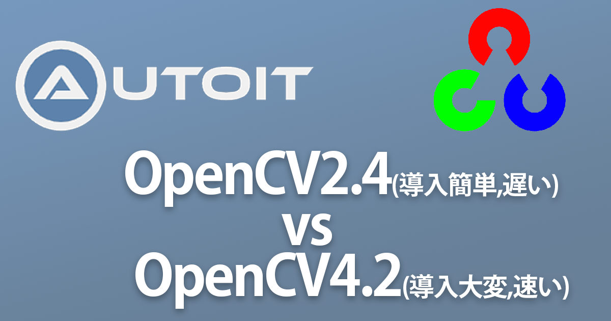 autoit opencv2.4 4.2