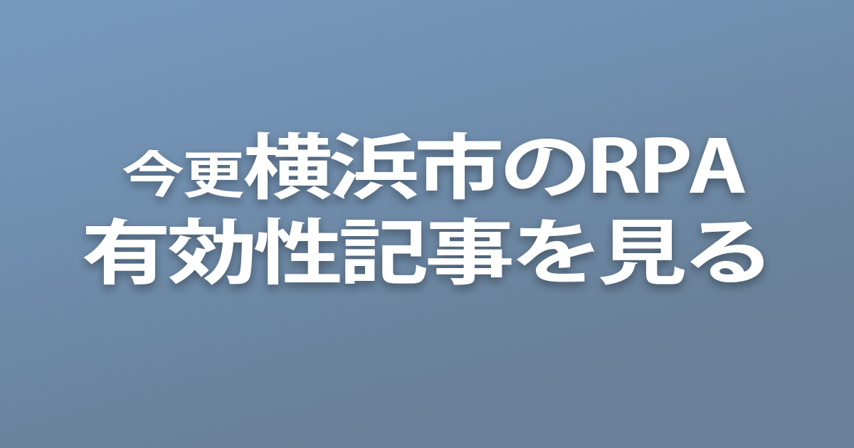 RPA の有効性検証に関する共同実験 報告書 - 横浜市