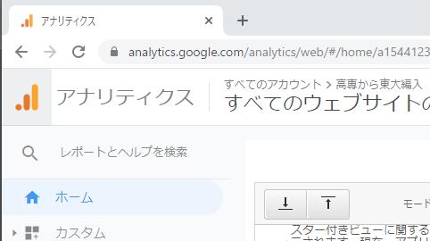 google analyticsのアイコンを少し色変更。autoitでopencvを使う