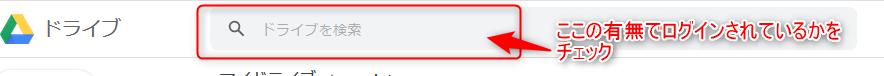 googleドライブ ログイン状態ではドライブを検索窓があるはず