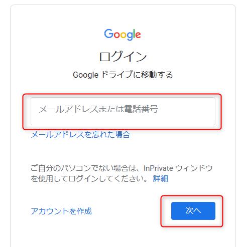 googleドライブにログイン