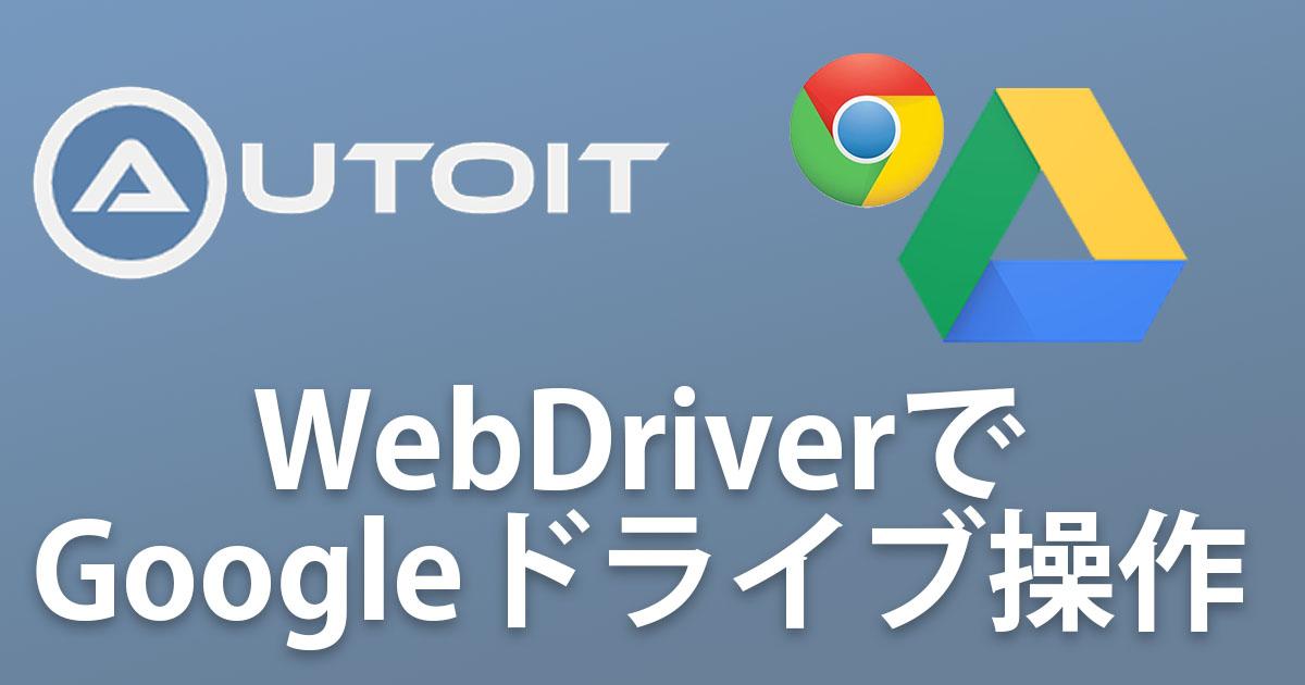 autoit webdriver経由でgoogleドライブにログイン