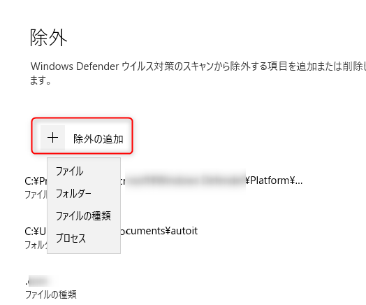 Windows Defenderでスキャン対象からはずす 除外