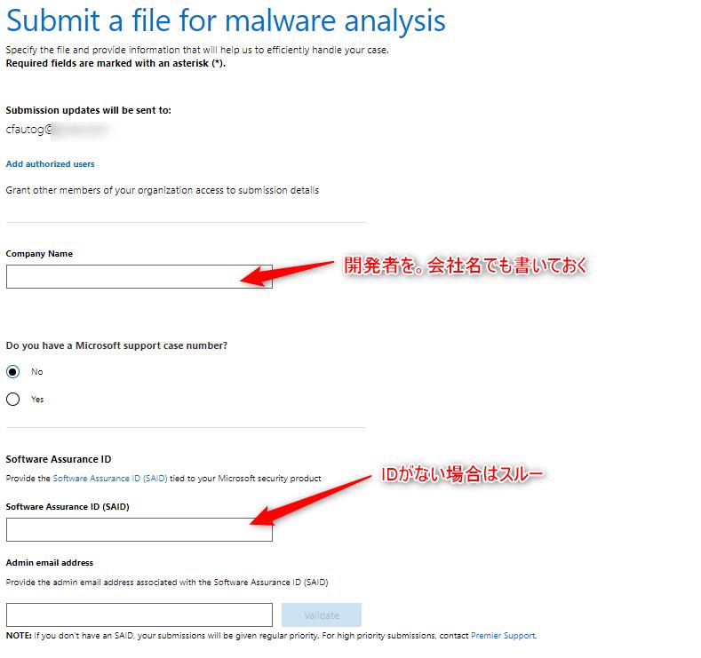 malware analysisフォーム