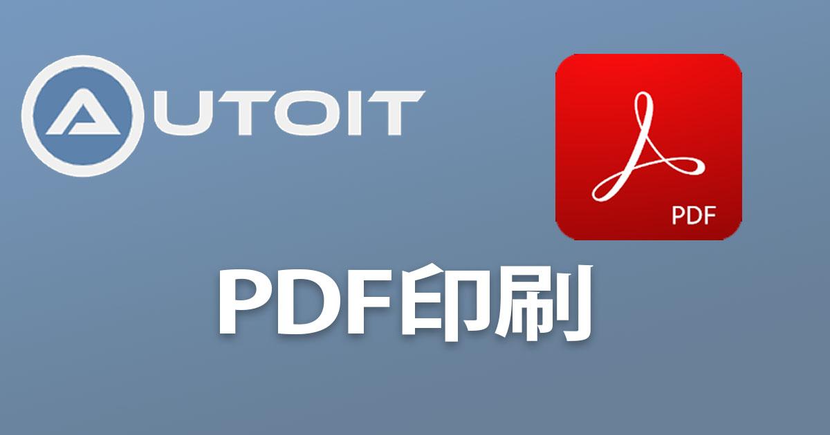 AutoItでPDFを印刷。Acrobat Readerを使う