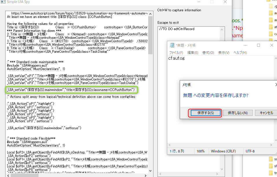 autoit uiautomation simplespyでメモ帳のコントロールを取得
