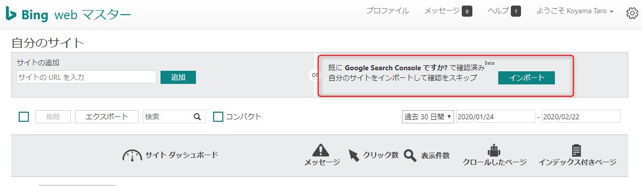 Bingウェブマスターツールはgoogle search consoleからインポートが楽