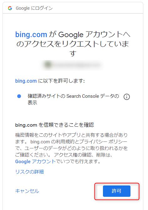 googleアカウントをBingに許可する