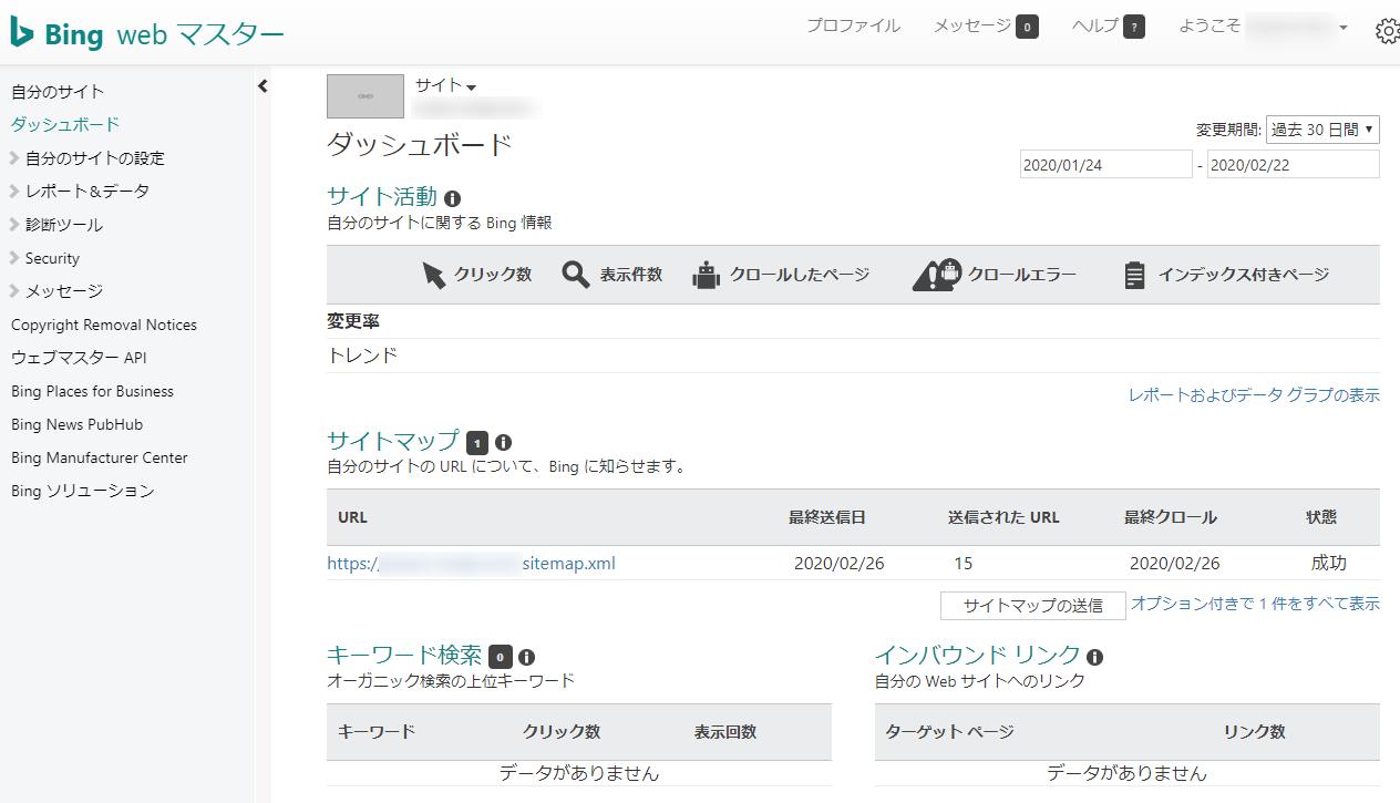 Bingウェブマスターツールにサイト情報が表示された