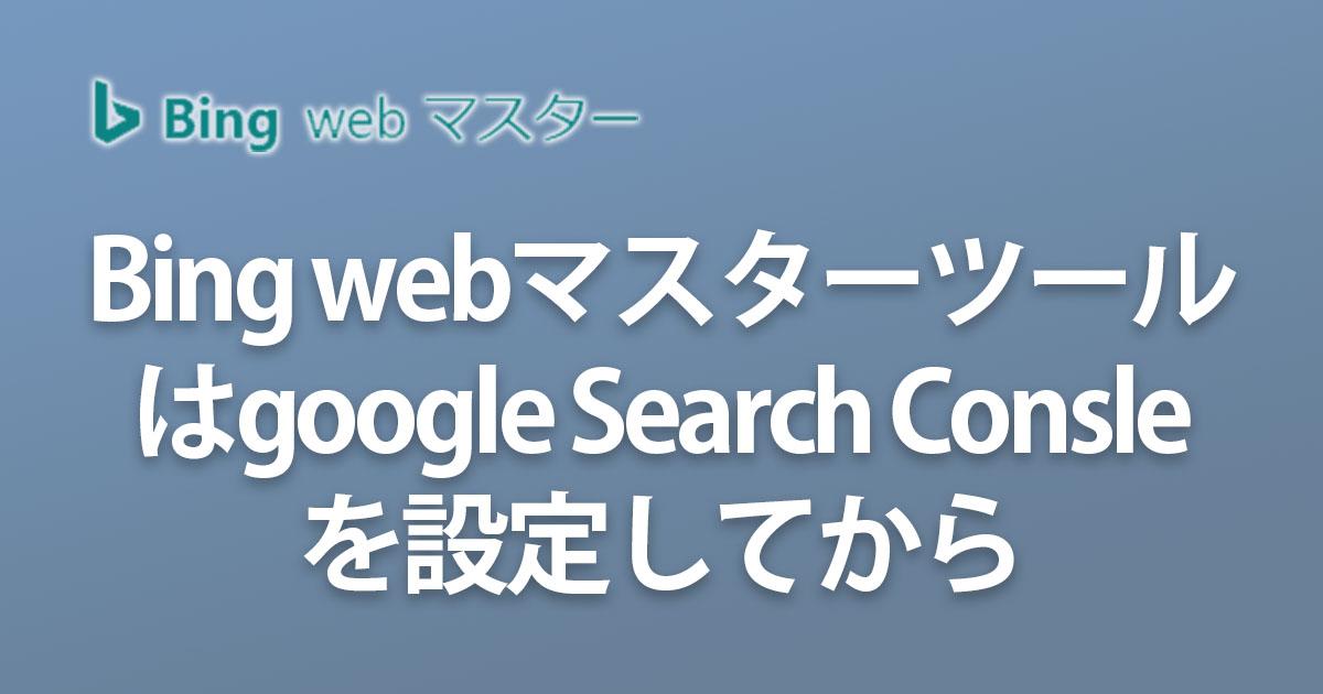 bingウェブマスターツールはgoogle search consoleを設定してから