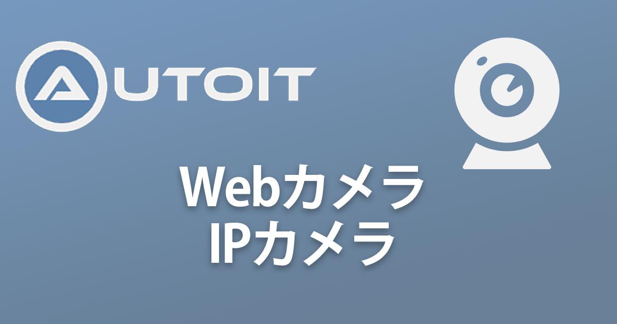 autoitでwebカメラ、IPカメラ、ネットワークカメラを使う