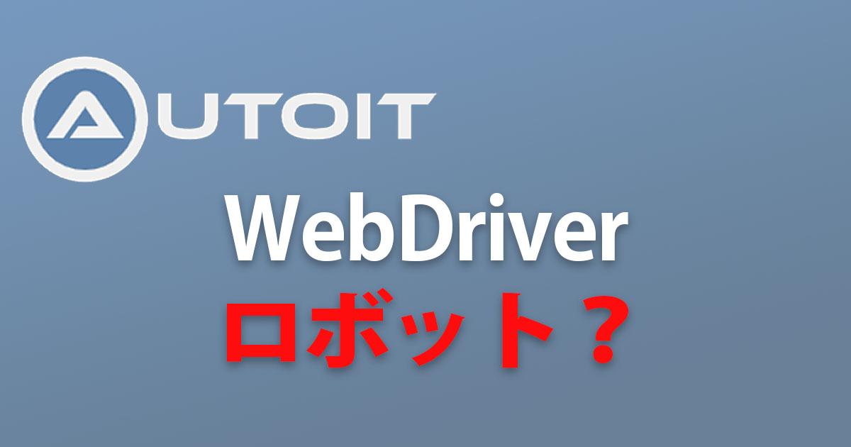 webdriverでgoogleにアクセスしすぎるとロボットと見なされる