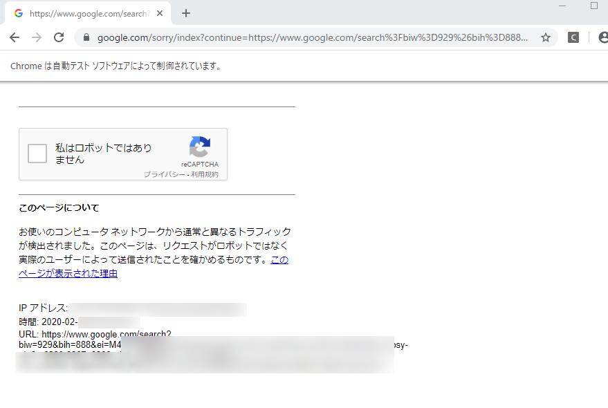 autoit webdriver googleに過剰にアクセスするとロボットと疑われる