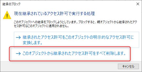 software reporter tool このオブジェクトから継承されたアクセス許可をすべて削除します。