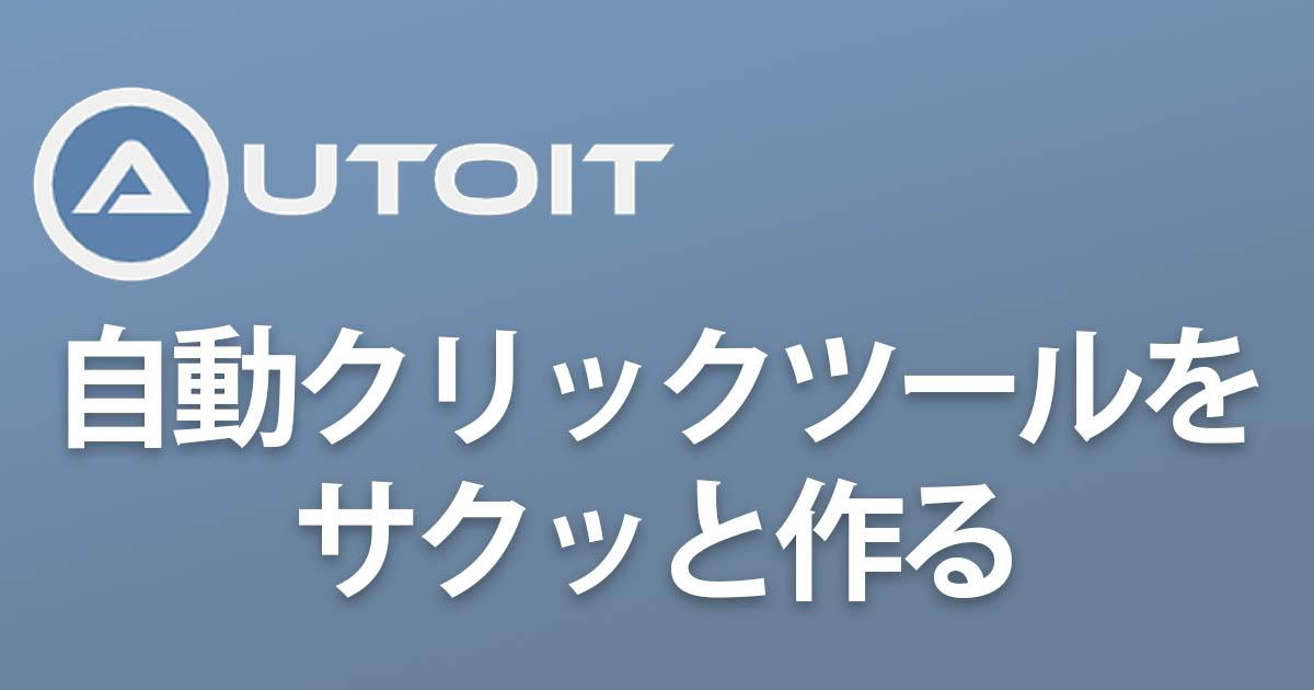 autoit 自動クリック ツール をサクッと作る