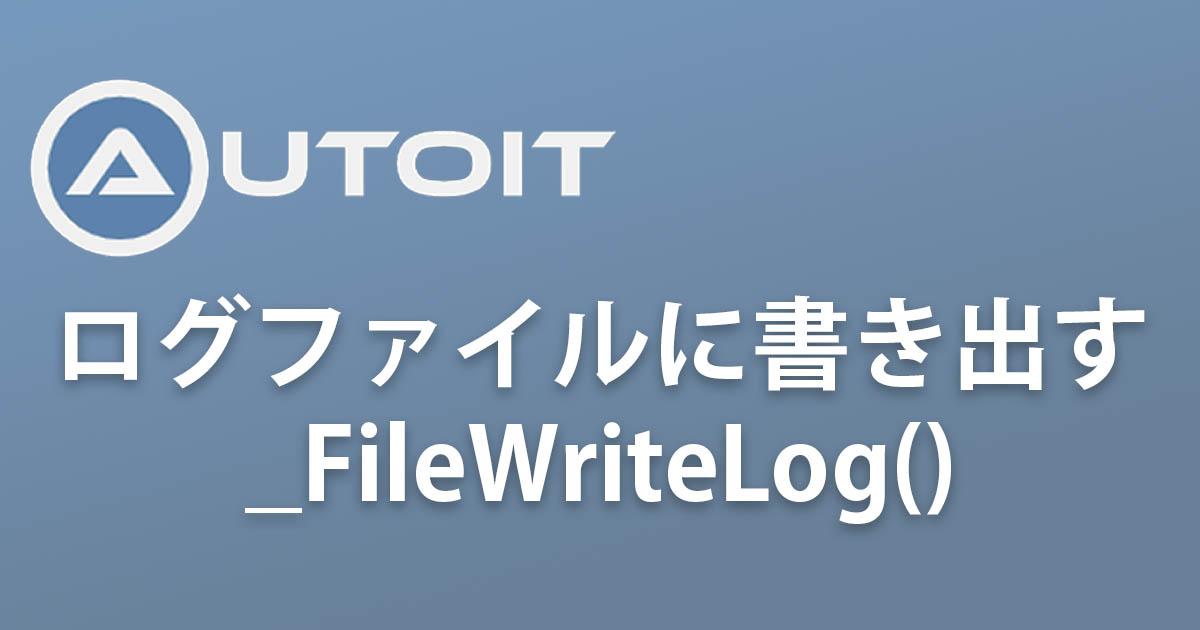 autoit writefilelog ログファイルに書き出す