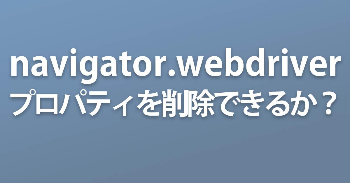navigator.webdriver