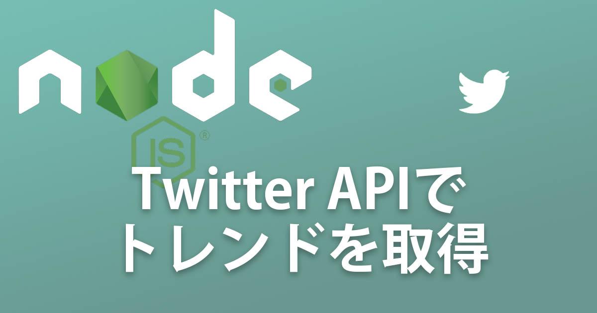 node.js twitter api トレンド取得