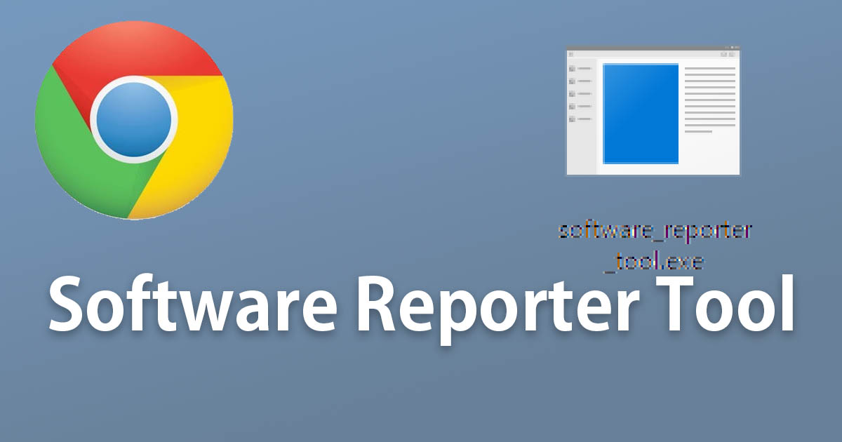 software reporter toolを無効