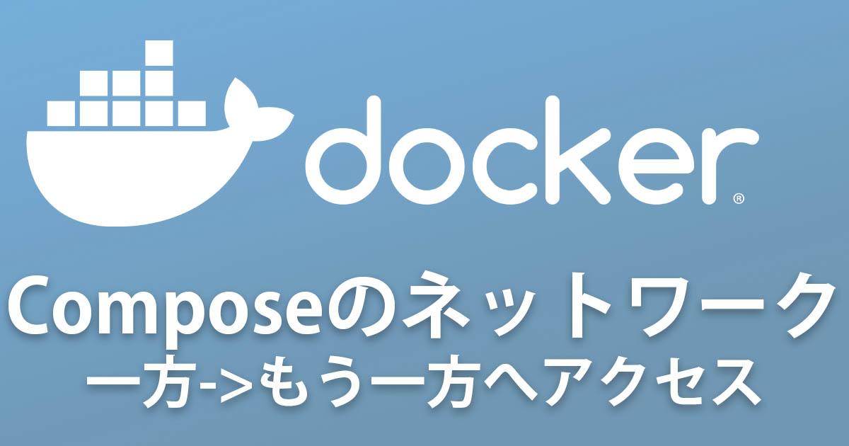 docker-compose 他のコンテナから接続する