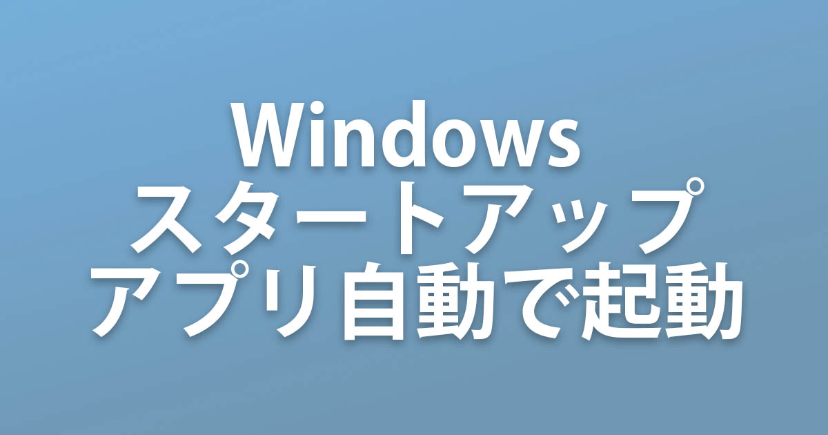 windows10 スタートアップ 自動起動