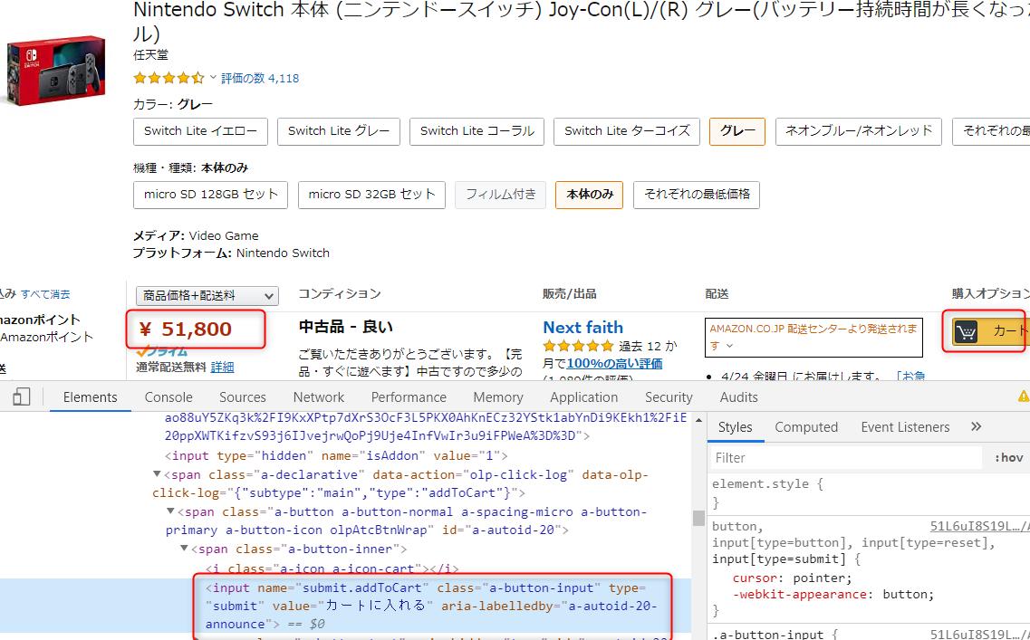 Chrome開発者モードで要素を知る