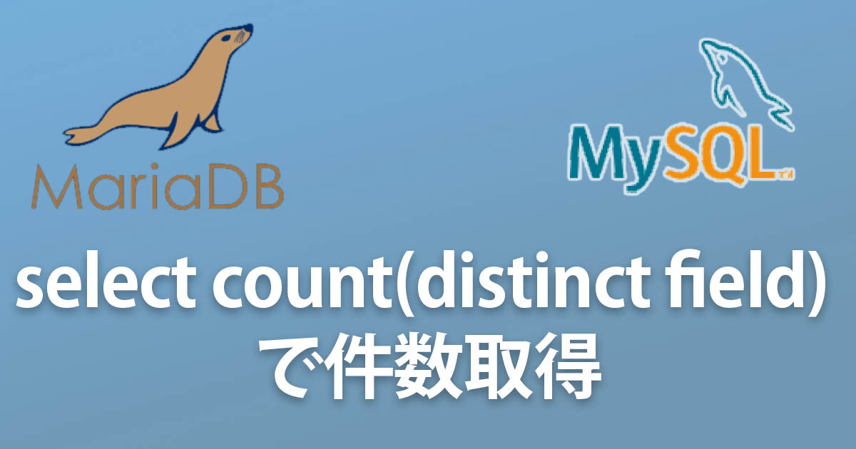 mariadb mysql select count(distinct field)で件数取得
