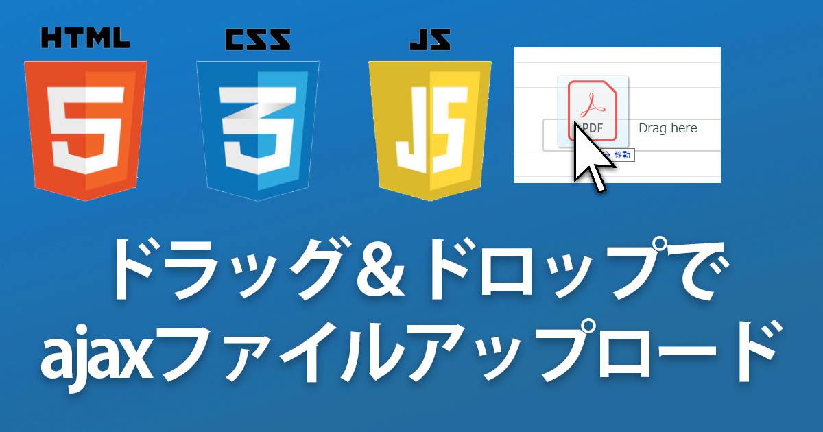 ajaxファイルアップロードとドラッグ&ドロップ
