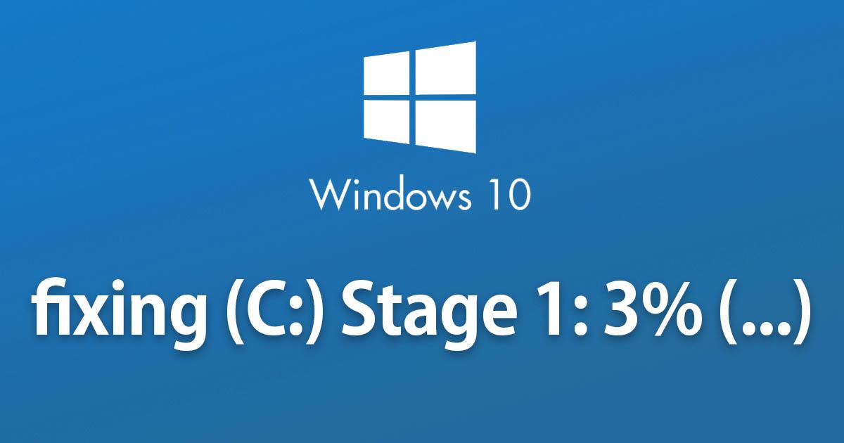 windows10 起動時 fixingが出る