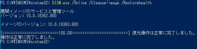 windows10 起動時fixing DISM実行