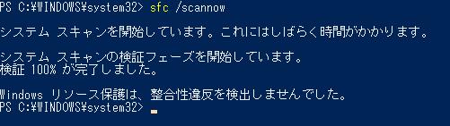 windows10 sfc /scannow