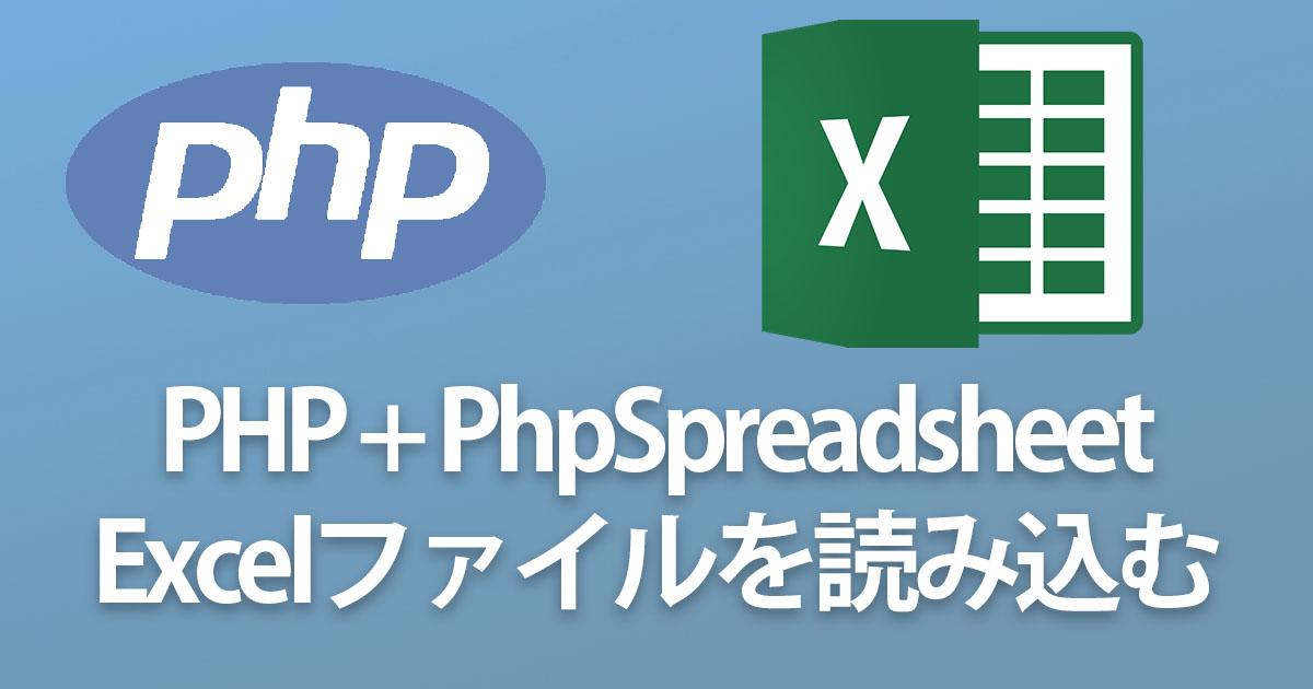 php spreadsheet エクセルファイルを読み込む