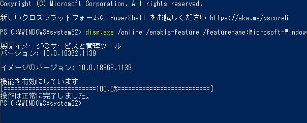 Powershellを起動しWSLを有効化