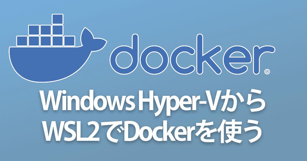 windows wsl2でdockerを使う