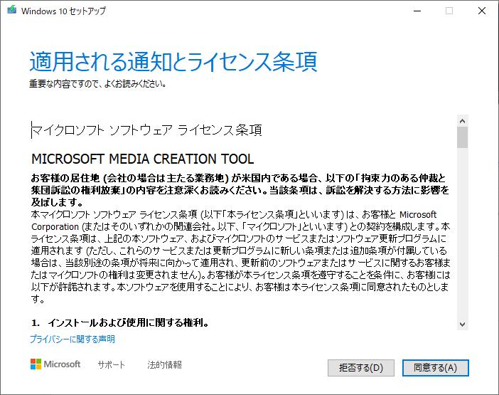 windows10 usbメモリ インストーラ 作成 PCにインストール