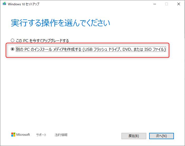 windows10 usbメモリ インストーラ 作成 USBメモリに入れる
