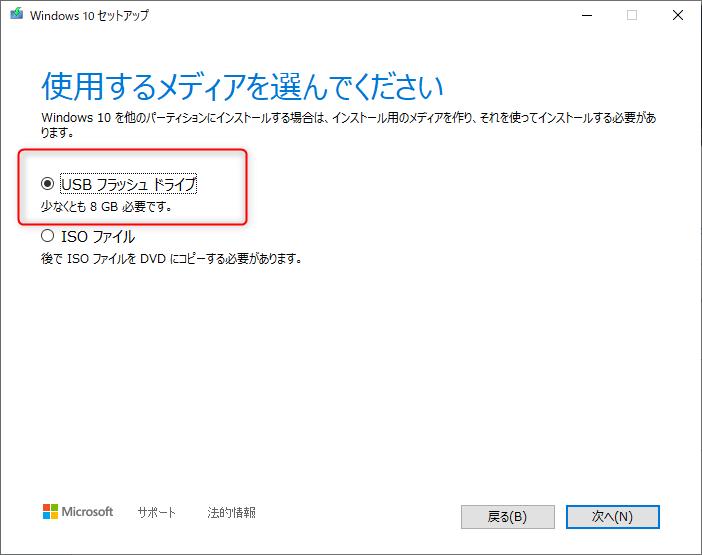 windows10 usbメモリ インストーラ 作成